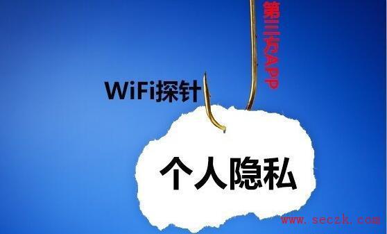 WiFi探针查个人隐私?第三方App才是元凶