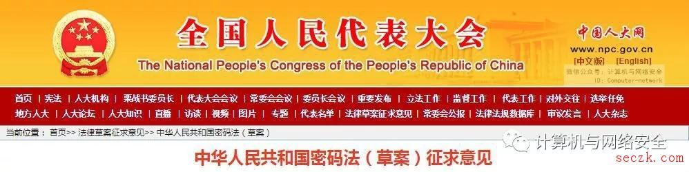 中华人民共和国密码法(草案)公开征求意见