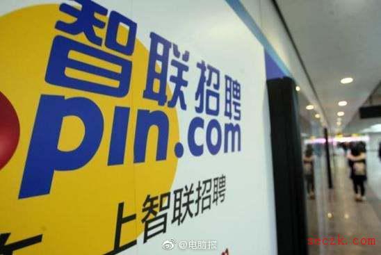 智联招聘员工倒卖个人信息,16万个人简历被出售!
