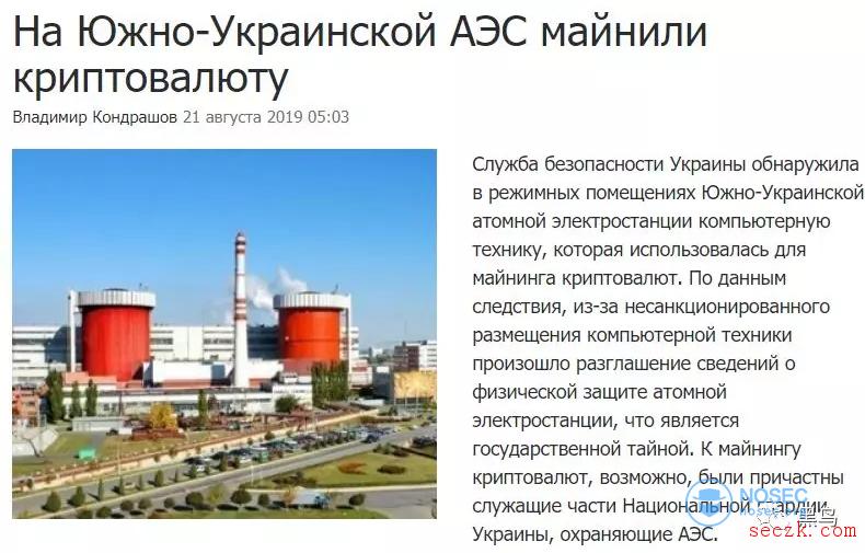 乌克兰核电站员工因偷核电进行数字货币挖矿被捕