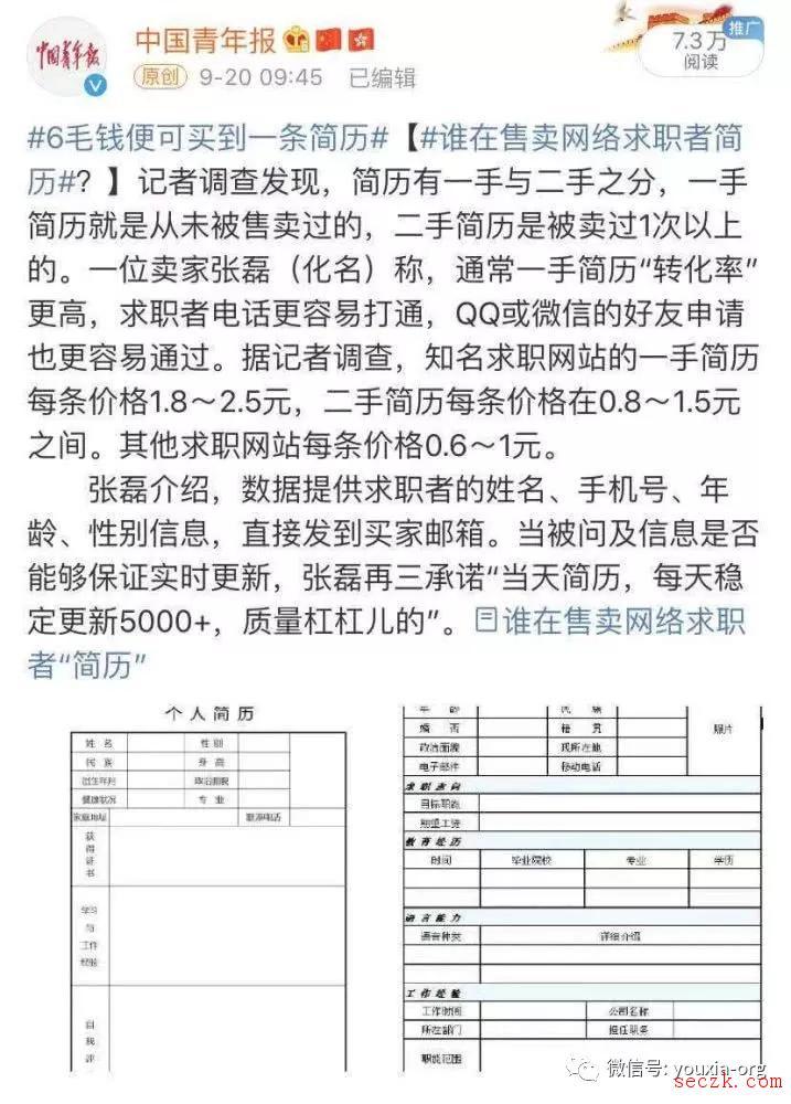 """人民日报:揭秘大学生简历售卖""""黑产"""":一份只值一块钱?"""