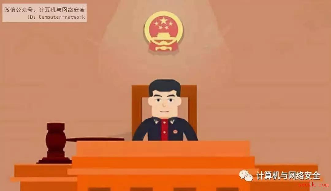 市场监管厅一领导出售公民个人信息,被判刑