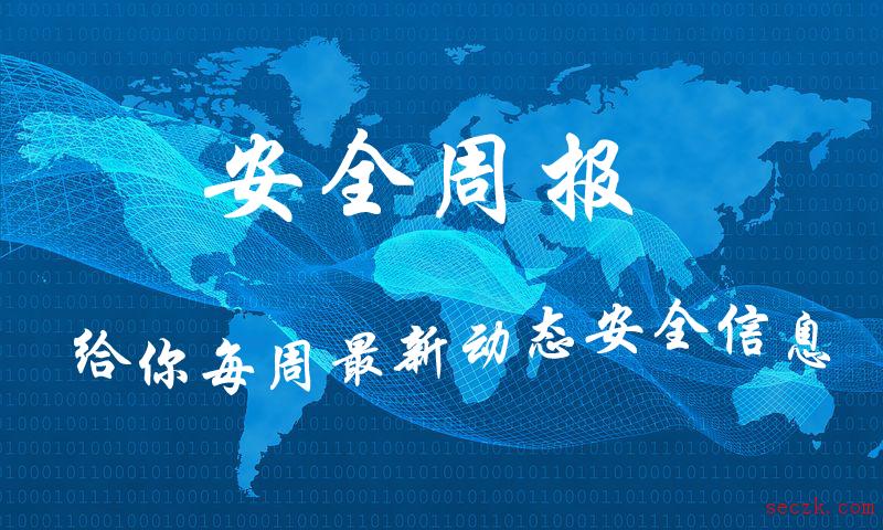 安全周报(12.09-12.15)