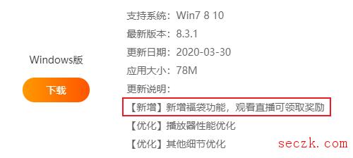 """升级新版斗鱼客户端看直播风扇猛转?因为它会""""有奖挖矿"""""""