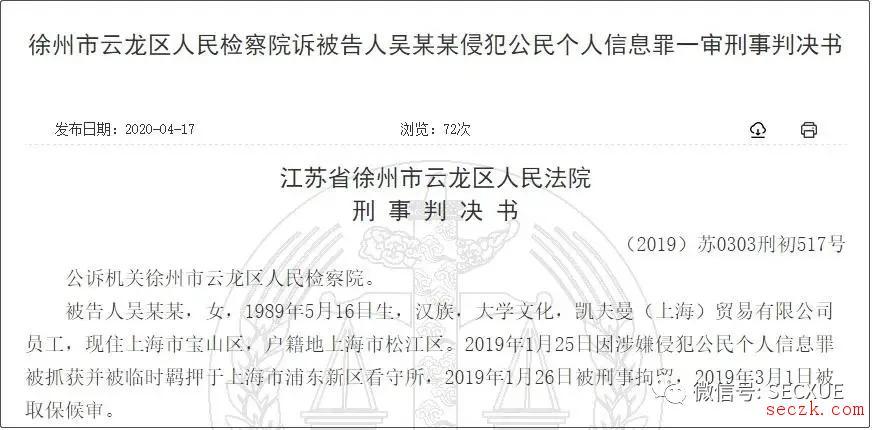 不怕黑客怕内鬼?建行支行行长卖掉1200多人财产信息 北京银行临时工盗卖830条征信数据