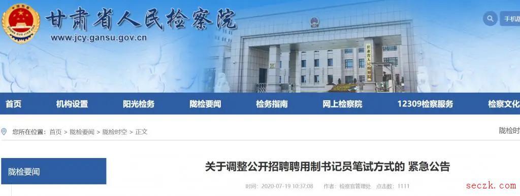 系统被黑客入侵,甘肃省检察机关聘用制书记员线上笔试中止
