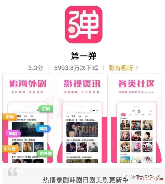 第一弹App负责人被批捕 上传盗版非法获利3418万余元